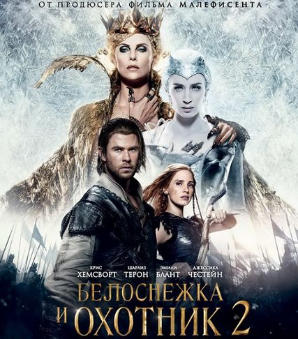 Белоснежка и Охотник 2 / The Huntsman: Winter's War (2016) WEB-DL 1080p | iTunes