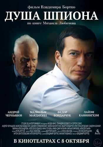 Душа шпиона (2015) HDTVRip от ImperiaFilm