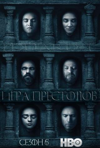Игра престолов [Сезон: 7 , Cерии: 7 из 7] (2017) WEB-DLRip {lostfilm}