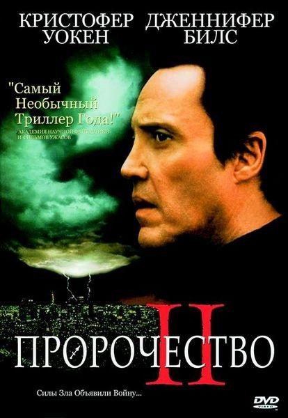 Пророчество 2 / The Prophecy II (Грег Спенс / Greg Spence) [1998, США, Ужасы, мистика, BDRip] AVO (Сергей Визгунов) + Original Eng