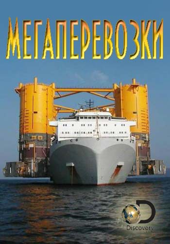 Discovery. Мегаперевозки / Mega Shippers [01-04] (2016) HDTVRip от GeneralFilm | P2
