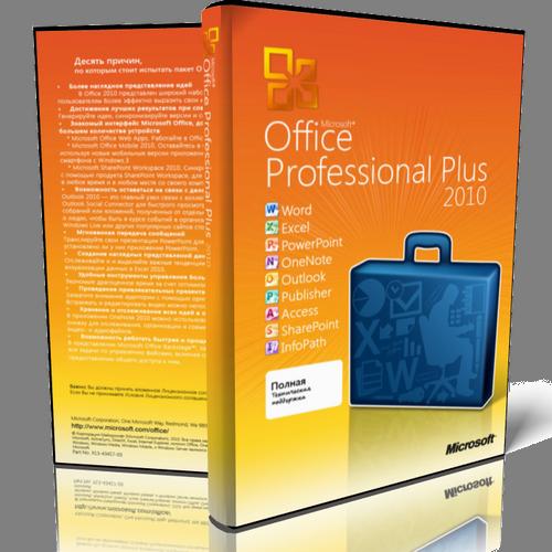Microsoft powerpoint 2010 — скачать бесплатно, powerpoint 2010 для.