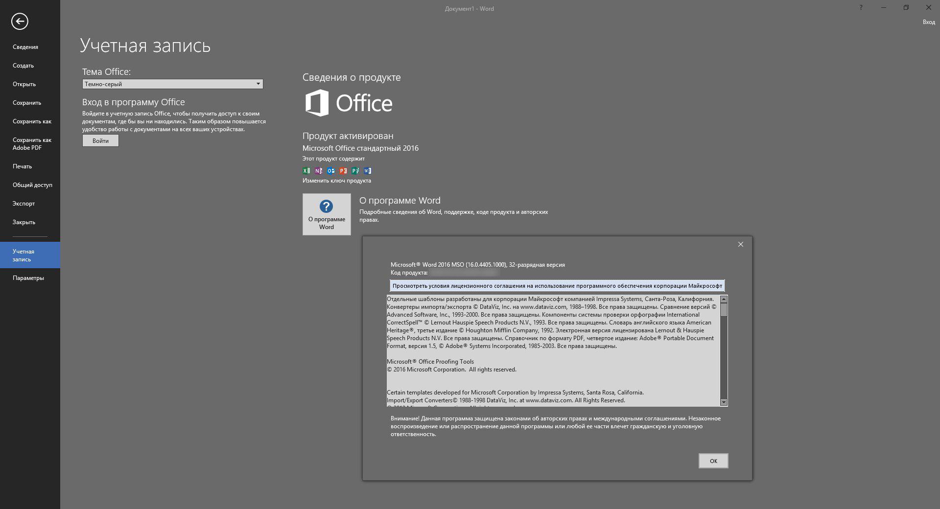 Майкрософт Офис 2016 Торрент