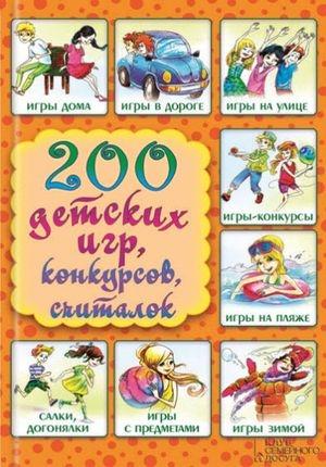 Лина Копецкая | 200 детских игр, конкурсов, считалок (2015) [FB2]