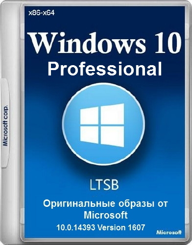 Microsoft Windows 10 Professional 10.0.14393 Version 1607 (x86-x64) (2016) Rus - Оригинальные образы от Microsoft VLSC