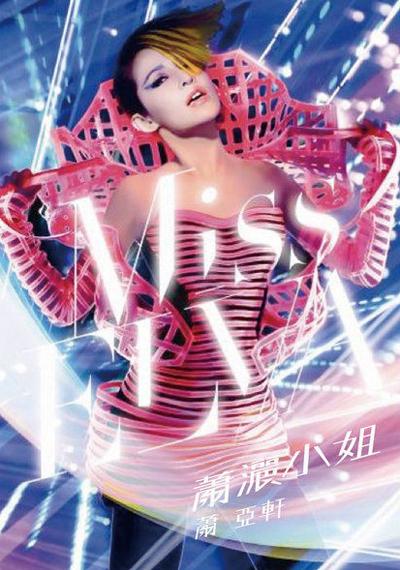 20160805.01.01 Elva Hsiao - Miss Elva (DVD) (JPOP.ru) cover.jpg