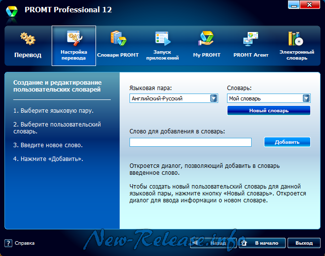 PROMT 12 Professional v.12.0.52 Final