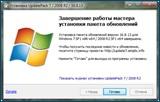 Набор обновлений UpdatePack7R2 для Windows 7 SP1 и Server 2008 R2 SP1 (x86-x64) (2016) Multi/Rus