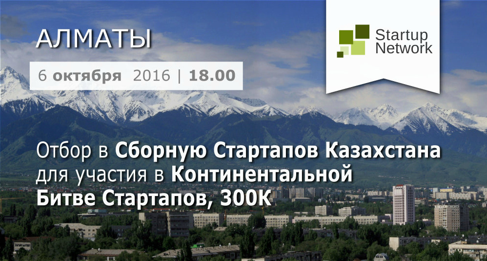 Отбор в Сборную Стартапов Казахстана для участия в Континентальной Битве Стартапов, 300К