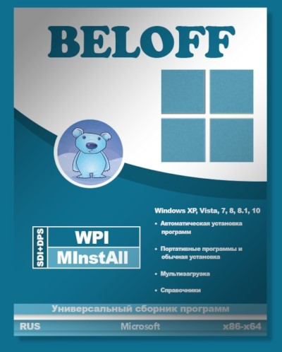 BELOFF 2017.8.2 [minstall vs wpi] (2017) PC | ISO