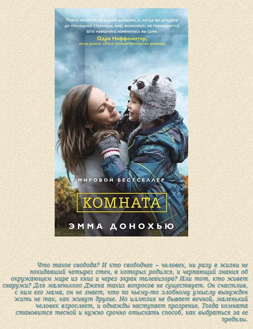 Эмма Донохью - Комната (2010) FB2, DOC, TXT
