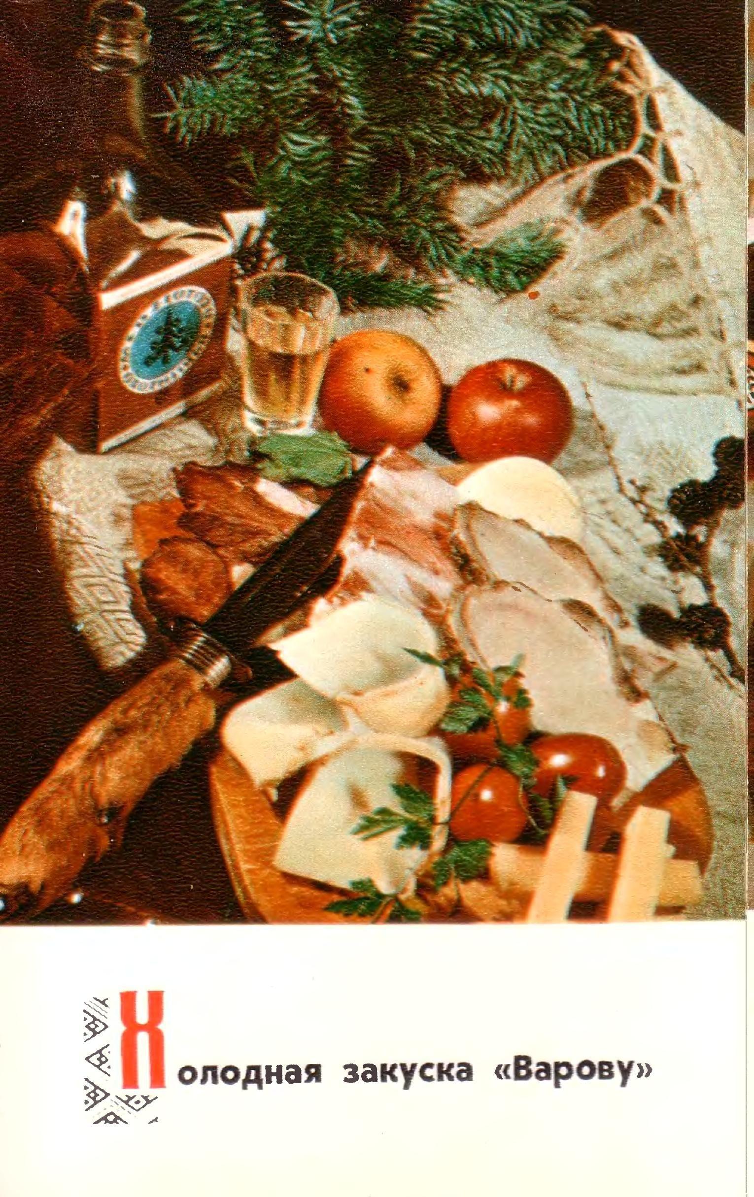 браслет ссср открытки блюда кухонь мира понял