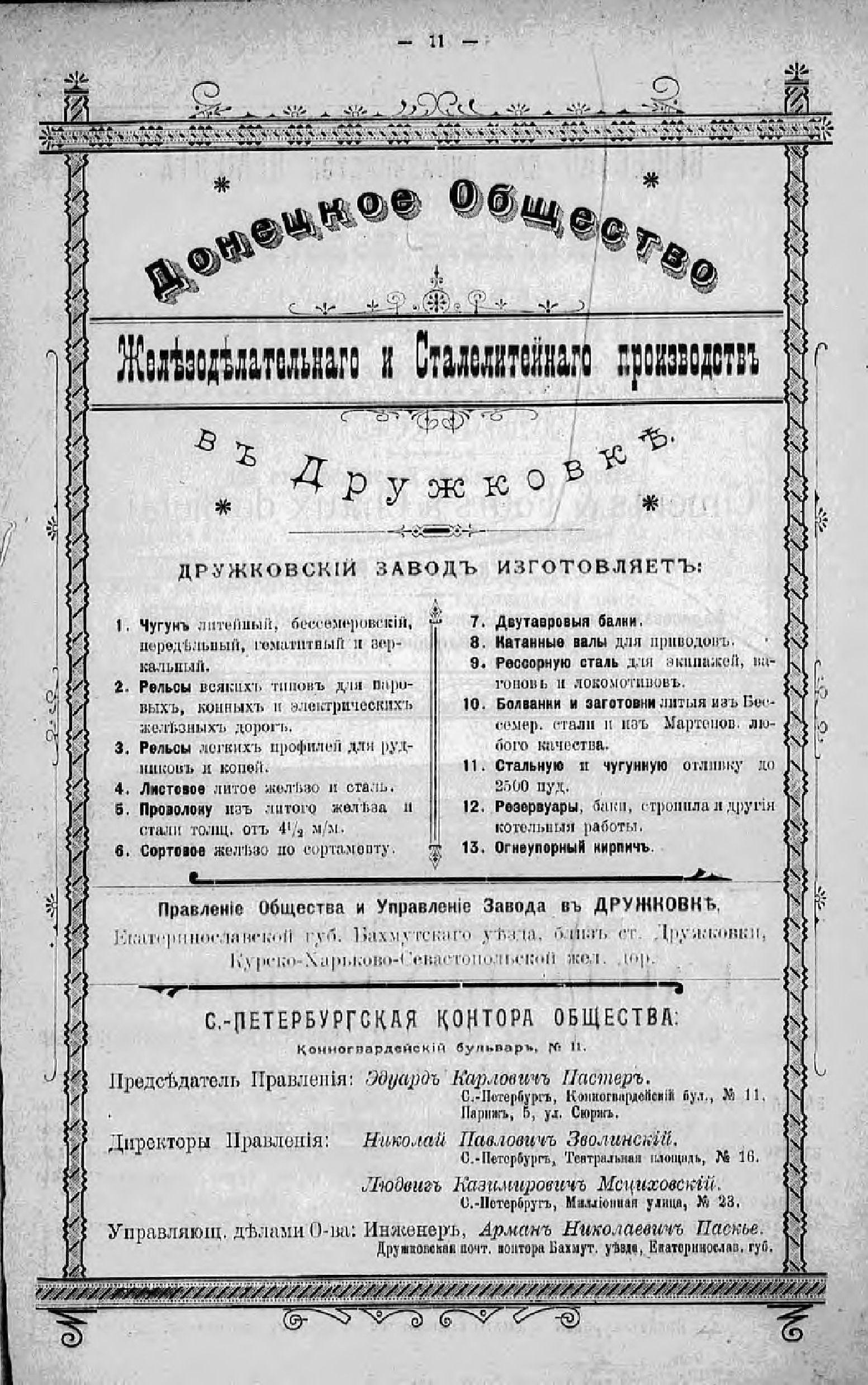 Фабрики, заводы и рудники. Справочная книга Екатериносл. губ. 1902-1903-1[1].jpg