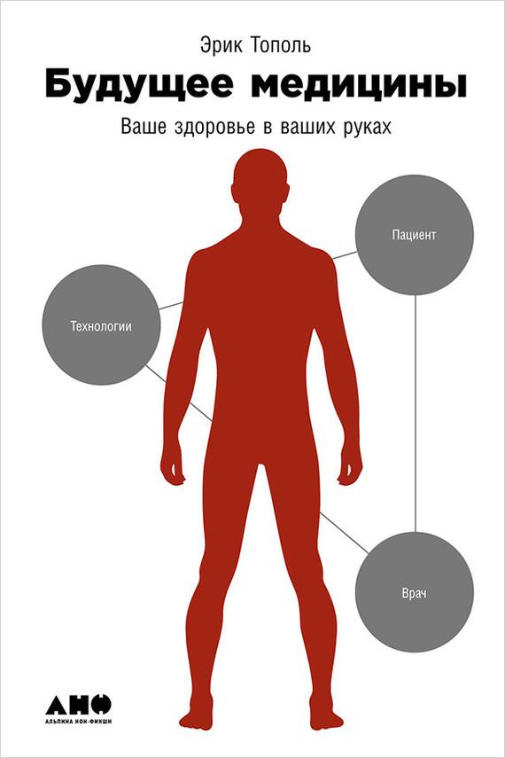 Эрик Тополь. Будущее медицины: ваше здоровье в ваших руках (2016) PDF, EPUB, fb2