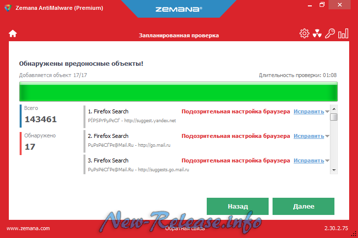 Zemana AntiMalware Premium 2.70.2.25 Final