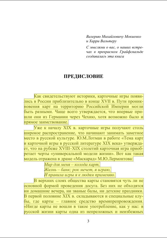 КАРТОЧНАЯ ТЕРМИНОЛОГИЯ И ЖАРГОН XIX ВЕКА ВАХИТОВ С.В. 2015 СКАЧАТЬ БЕСПЛАТНО