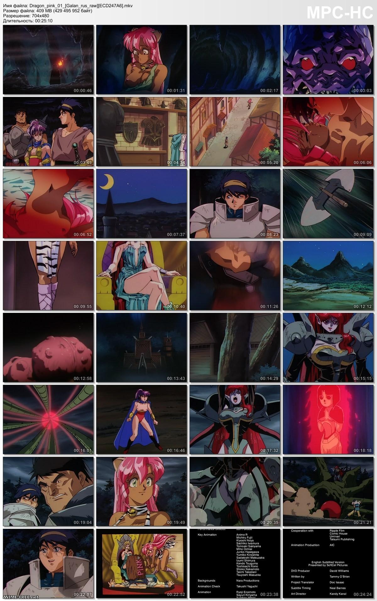 Dragon Pink / Розовый Дракон [Ep.1-3] [RUS,GER,ENG,JAP,SPA] Anime Hentai