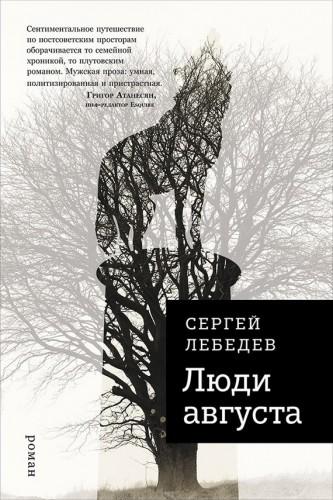 Сергей Лебедев. Люди августа. (2016) PDF, EPUB, FB2