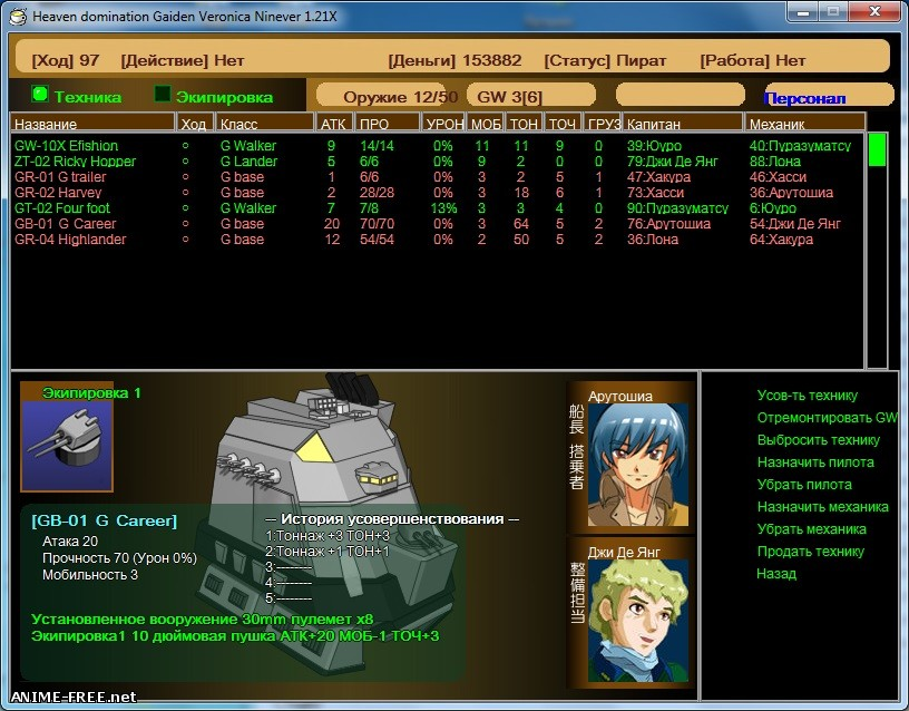 Ten conquest lateral biography Veronica nine / Десять завоеваний, биграфия Девятой Вероники [2009] [Cen] [Strategy, Sim] [JAP,RUS] H-Game