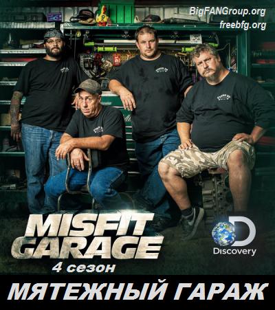 Rutor. Info:: discovery. Мятежный гараж / misfit garage [s02.