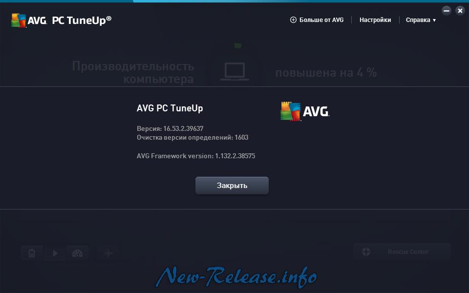 AVG PC TuneUp 2016 16.53.2.39637 Final