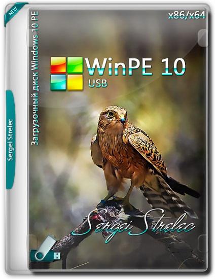 WinPE 10 Sergei Strelec (x86/x64) 2016.09.29 [Ru]