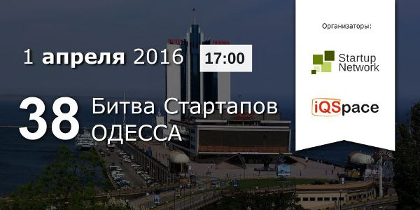 38-я Битва Стартапов, Одесса