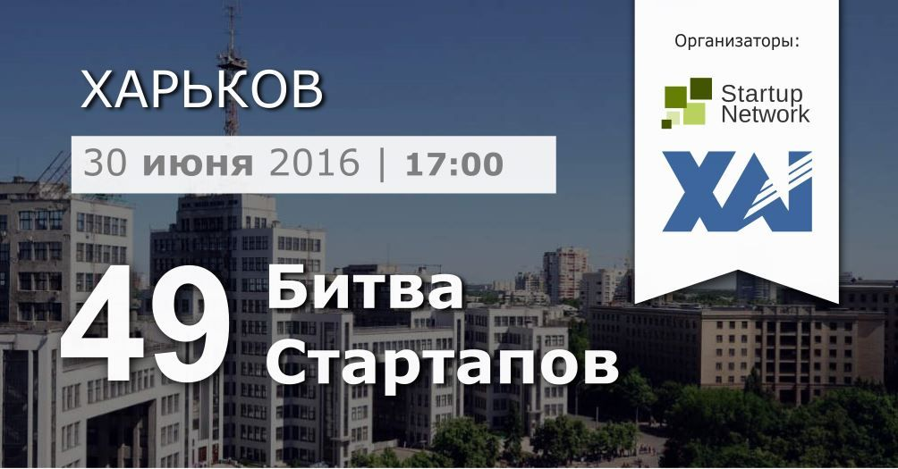 49-я Битва Стартапов, Харьков (Startup Battle)