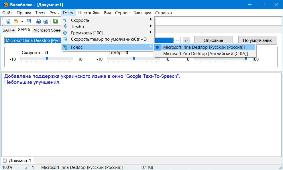 Balabolka 2.11.0.609 + Portable