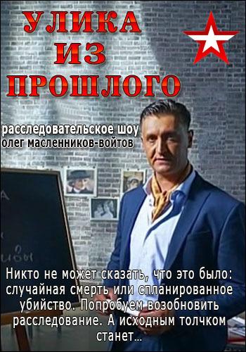 Улика из прошлого (2019) SATRip (сезон 4, серий 2 из ??) (Обновляемая)