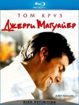 Джерри Магуайер / Jerry Maguire (Кэмерон Кроу / Cameron Crowe) [1996, США, Мелодрама, BDRip] AVO (Сергей Визгунов)