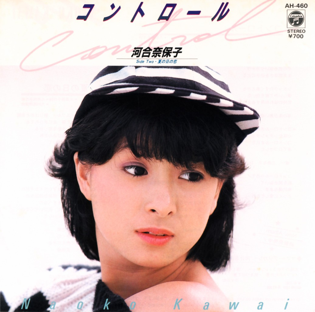 20161006.01.12 Naoko Kawai - Control (1984) cover.jpg