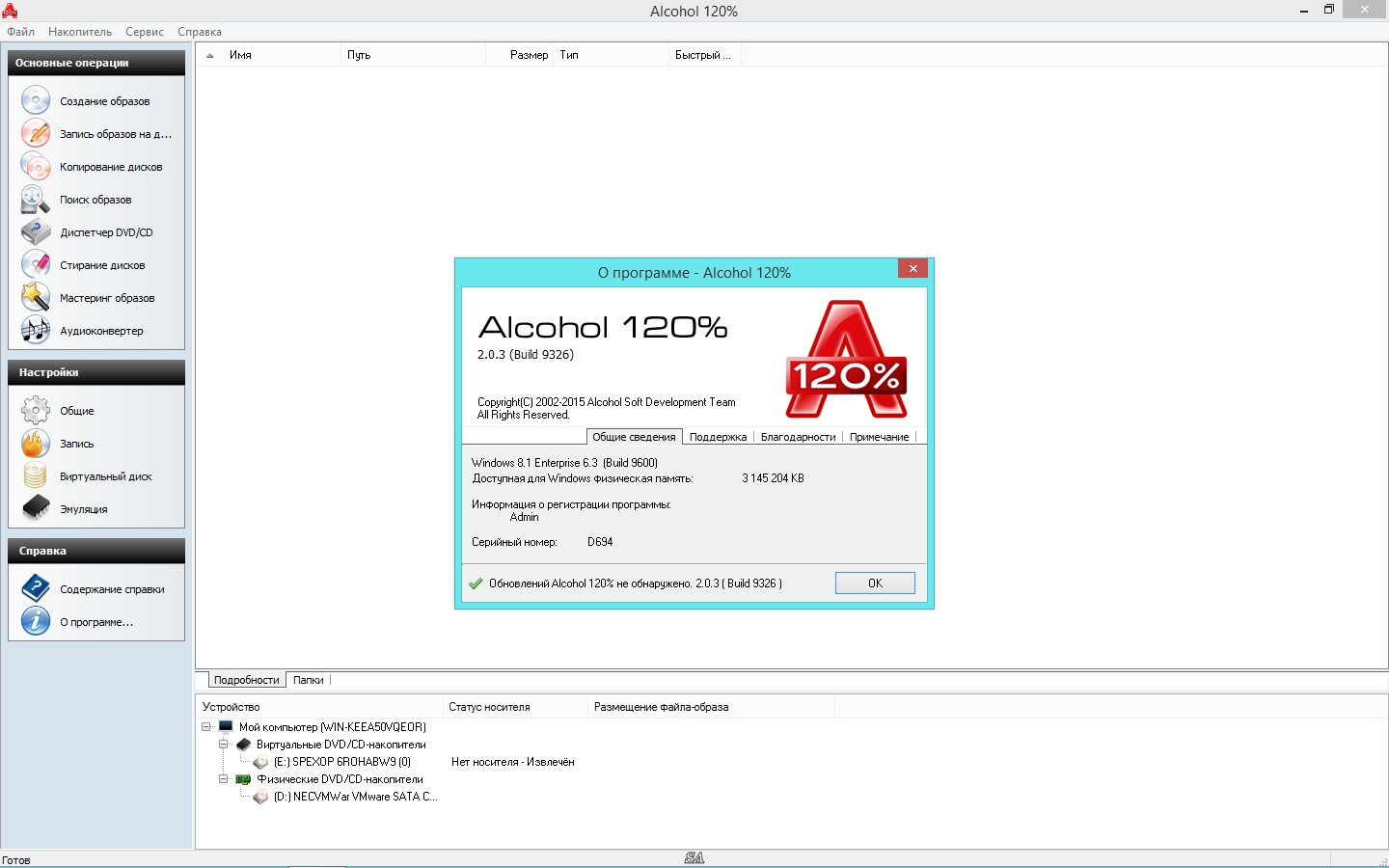 Alcohol 120% 2.0.3.9326 RePack by KpoJIuK (2016) Русский