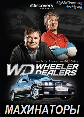 Discovery: ���������� / Wheeler Dealers. Best of Series 13 Part 1 - U.S (2016) SATRip by vn_tuzhilin