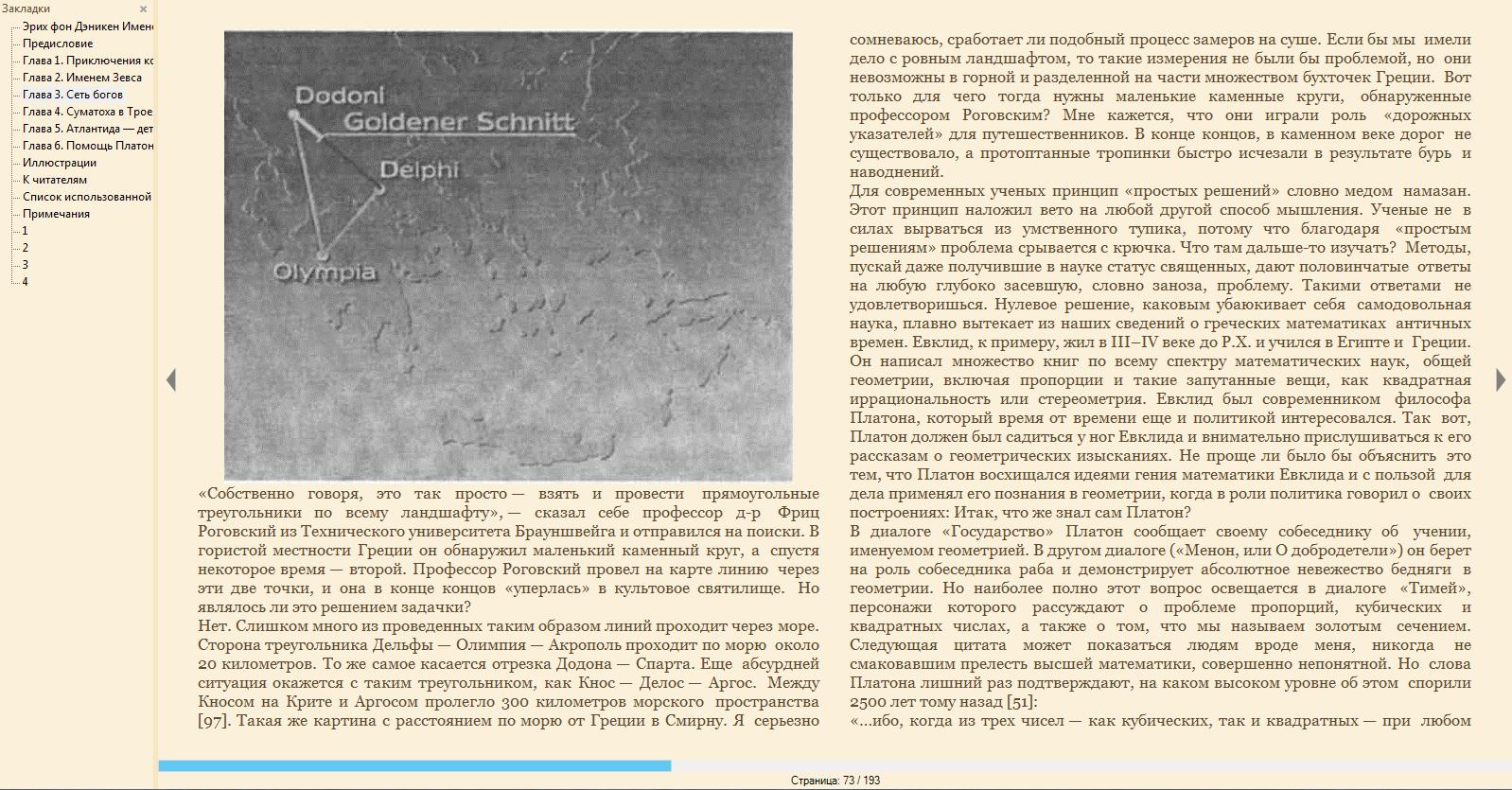 Эрих фон дэникен книги скачать fb2