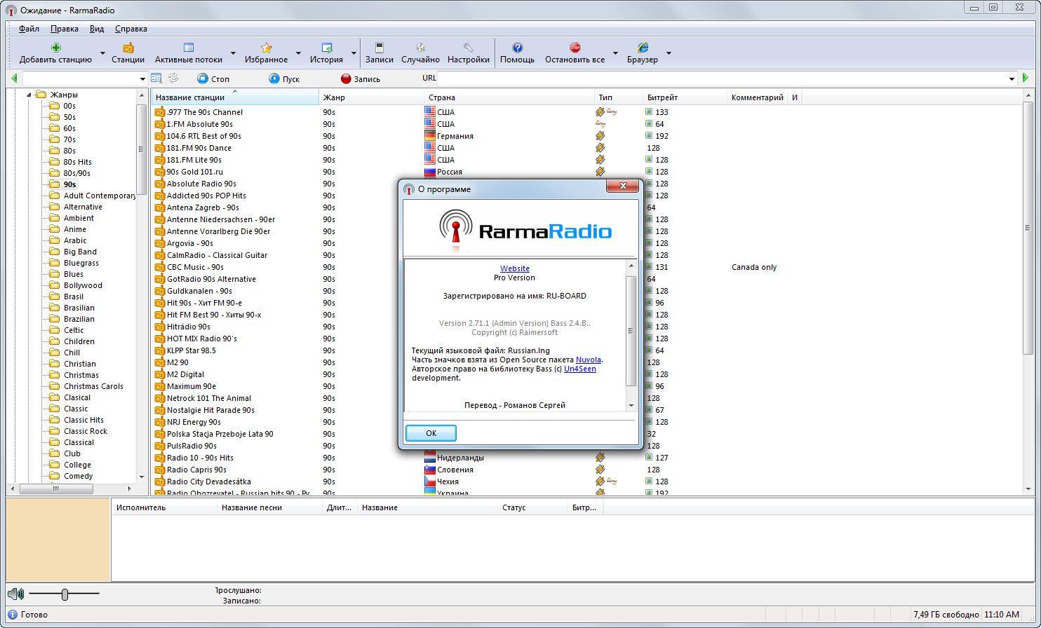 RarmaRadio Pro 2.71.1 (2016) RePack by D!akov