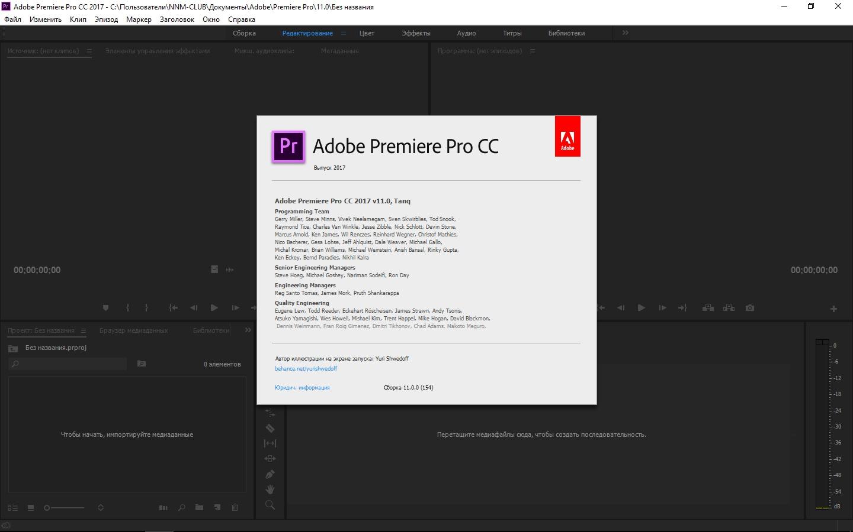 Adobe Premiere Pro CC 2017 11.0.0.154 (Unofficial version) (2016) MULTi / Русский