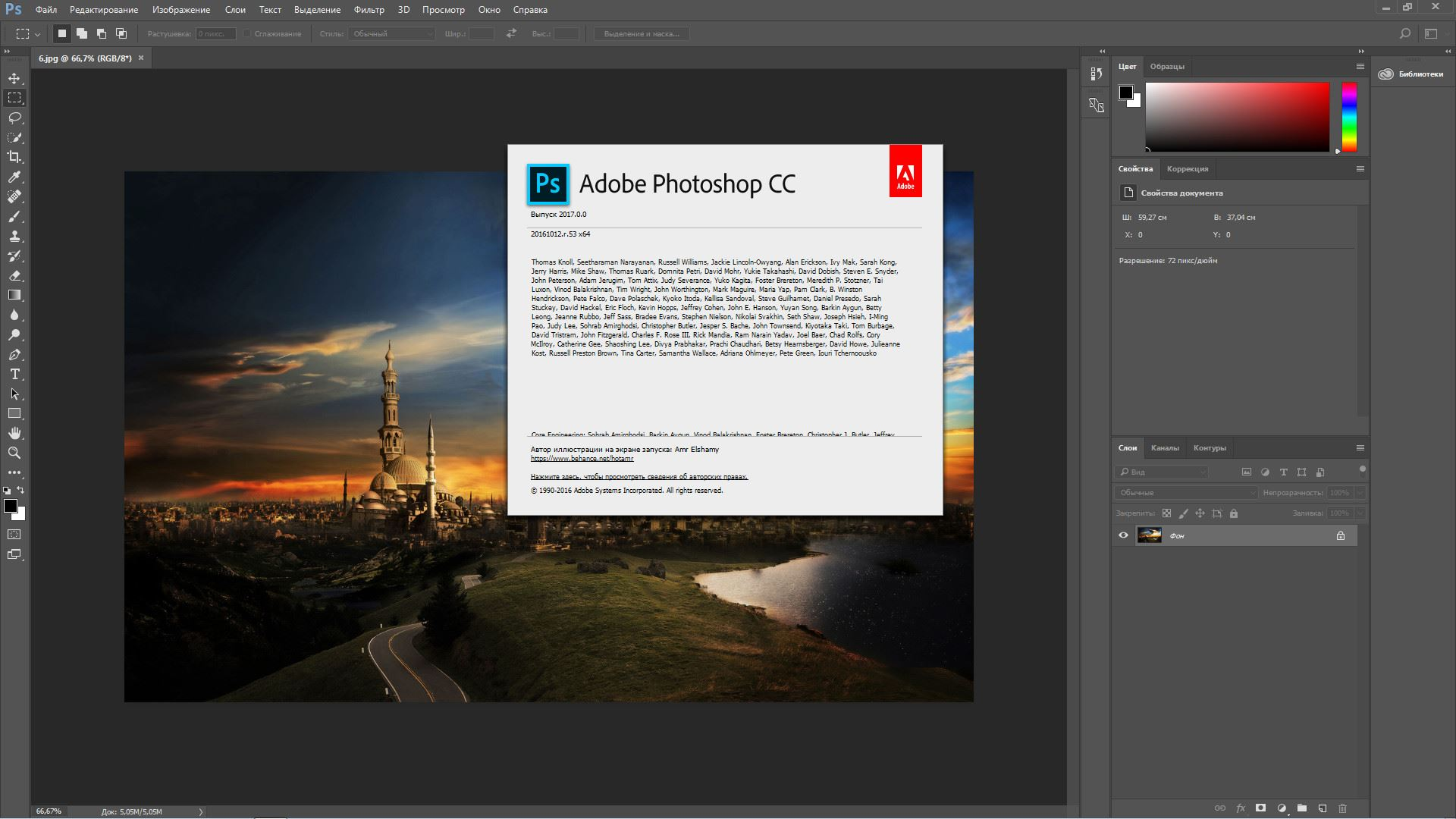 Adobe Photoshop CC 2017.0.0 (2016.10.12.r.53) RePack by D!akov (2016) Multi / Русский