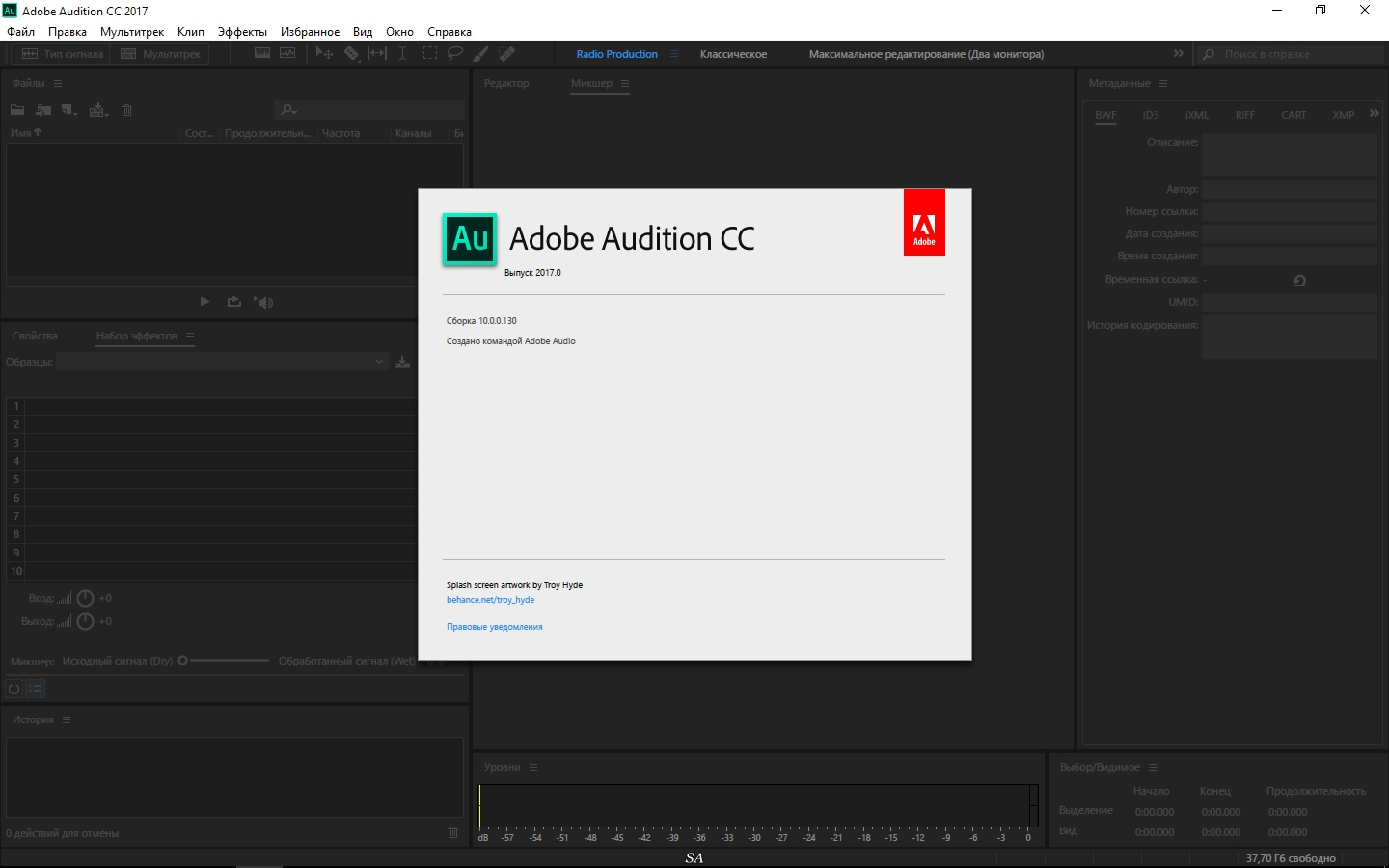 Adobe Audition CC 2017.0 10.0.0.130 Portable by punsh