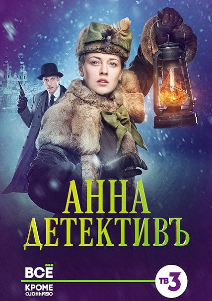 Анна-детективъ (2016) WEB-DLRip