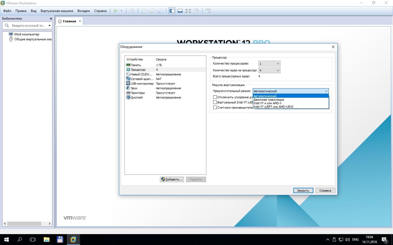 VMware Workstation 12 Pro 12.5.2 Build 4638234 (2016) Русский / Английский