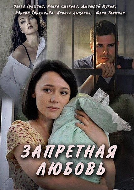 Запретная любовь (2016) SATRip