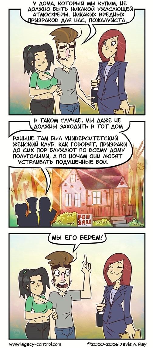 Выбор дома
