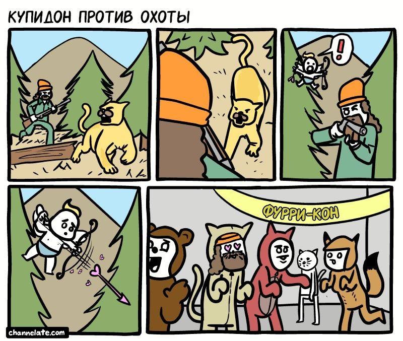 Купидон против охоты