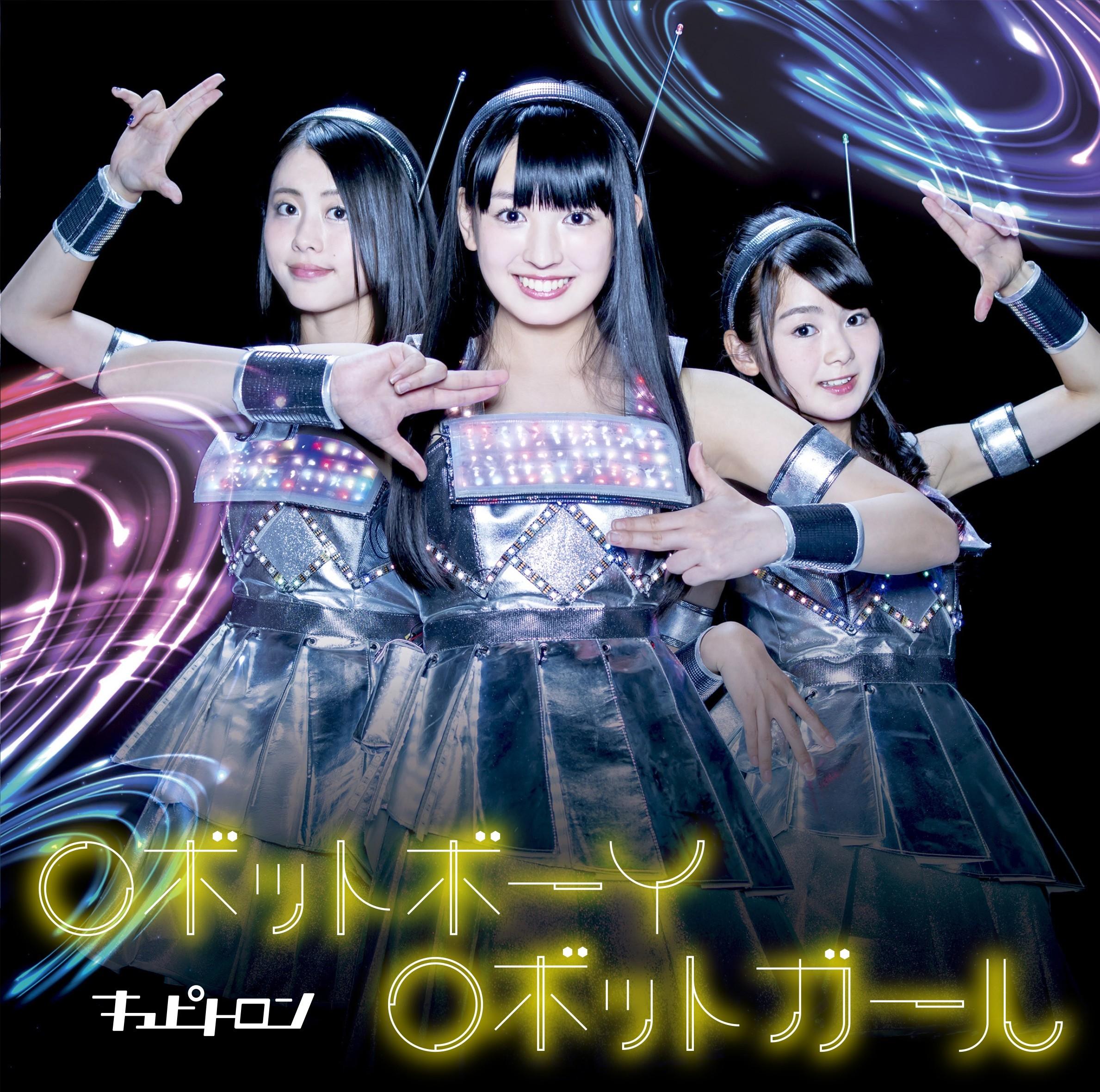 20161117.03.52 Cupitron - Robot Boy, Robot Girl (Type B) cover.jpg