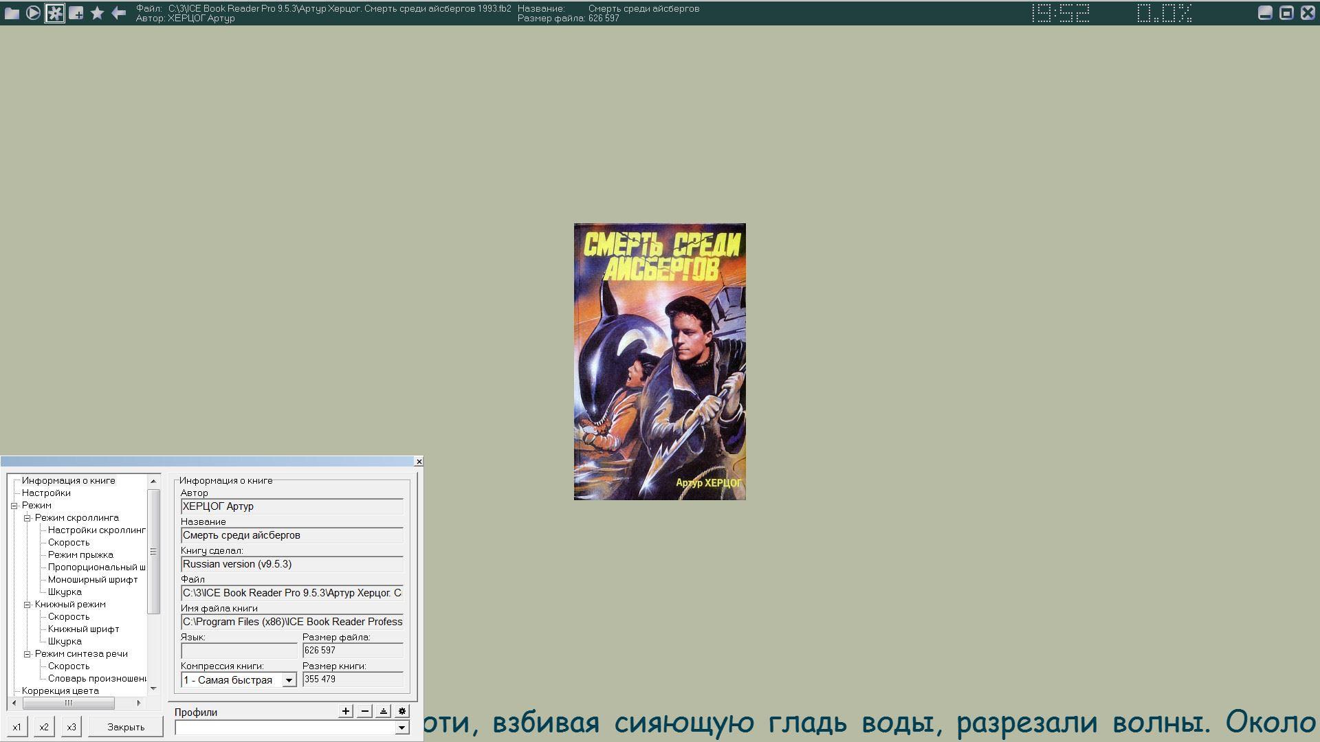 ICE Book Reader Pro 9.5.3 + SkinPack Portable (2016) Русский