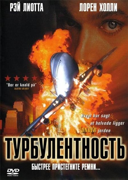 Турбулентность 1997 - Андрей Гаврилов
