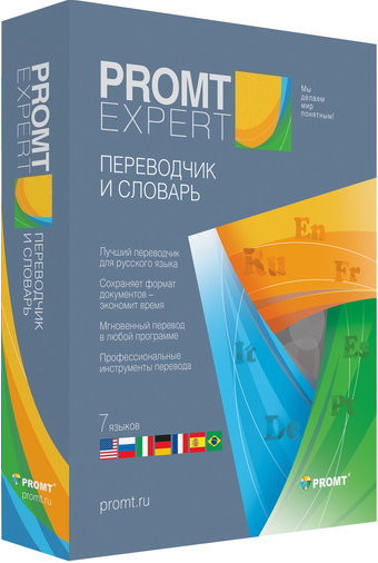 PROMT Expert 12 Build 12.0.52 Portable by conservator [Ru]