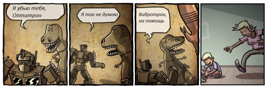 Вибротрон, на помощь!