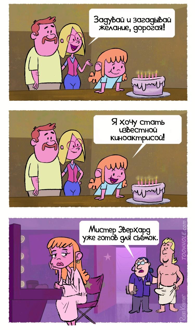 Известность